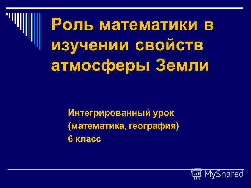 Роль математики в изучении свойств атмосферы Земли Интегрированный урок (математика, география) 6 класс