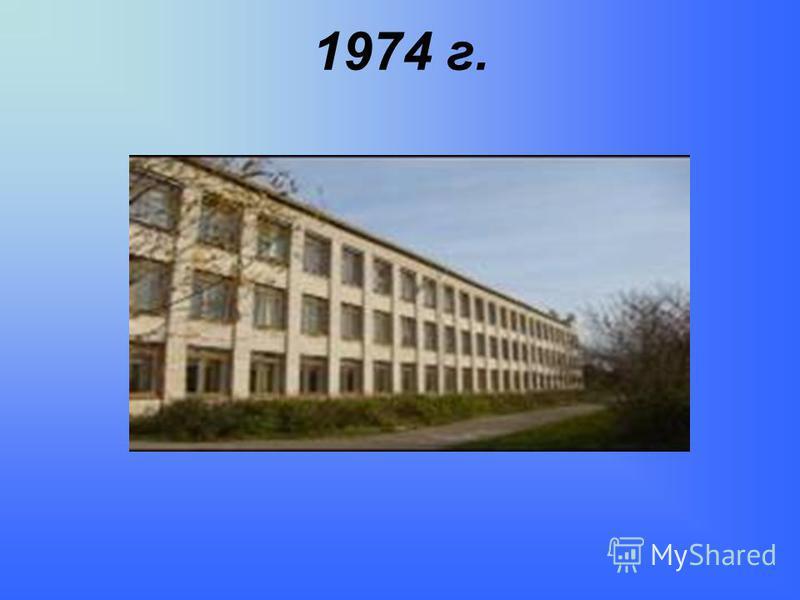 1974 г.