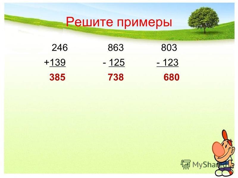 Решите примеры 246 863 803 +139 - 125 - 123 385 738 680