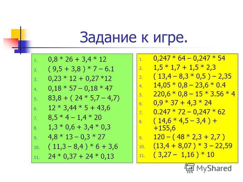 Основная проблема: Понятно, как выполнить действие (-7) * 3 = = (-7) + (-7) +(-7) = = -21 А как умножить 3 * (-7) = ????? Как можно сложить 3 (-7) раз?????