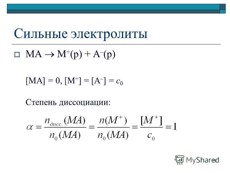 Сильные электролиты MA M + (р) + A – (р) [MA] = 0, [M + ] = [A – ] = c 0 Степень диссоциации: 18