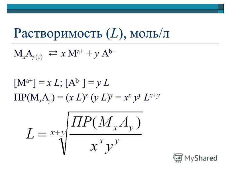 Растворимость (L), моль/л М х А у (т) х М а+ + у А b– [M a+ ] = x L; [A b– ] = y L ПР(М х А у ) = (x L) x (y L) y = x x y y L x+y 23