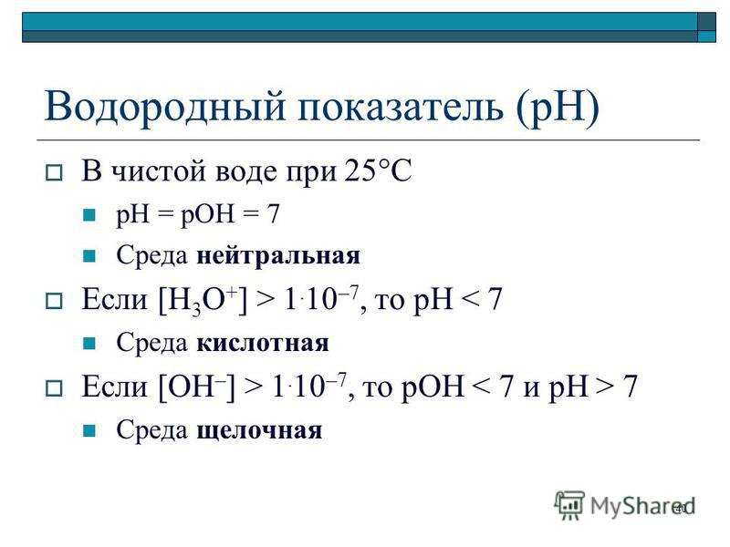 Водородный показатель (рН) В чистой воде при 25 С рН = рОН = 7 Среда нейтральная Если [H 3 O + ] > 1. 10 –7, то рН < 7 Среда кислотная Если [OH – ] > 1. 10 –7, то рОН 7 Среда щелочная 40