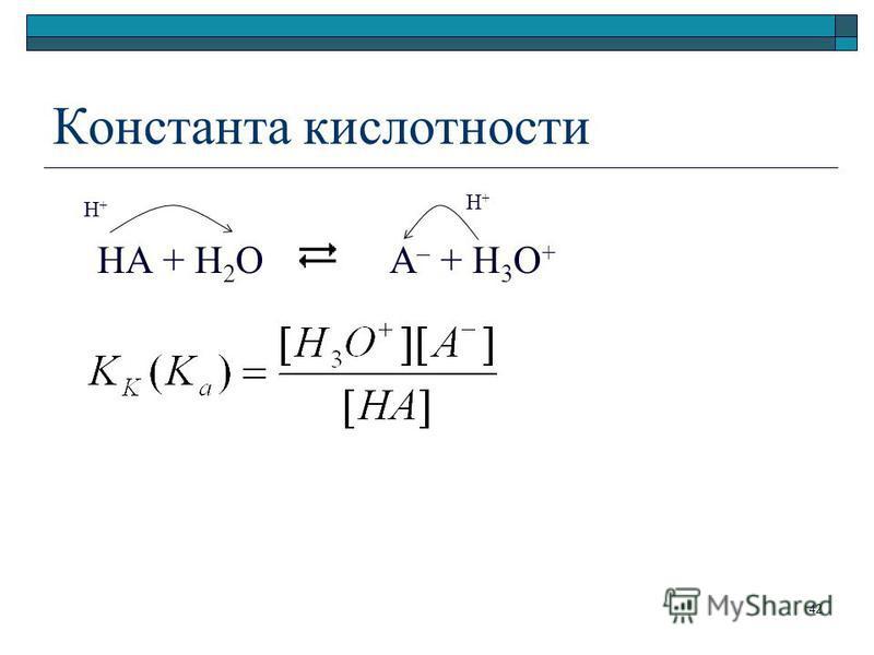 Константа кислотности HA + H 2 O A – + H 3 O + H+H+ H+H+ 42