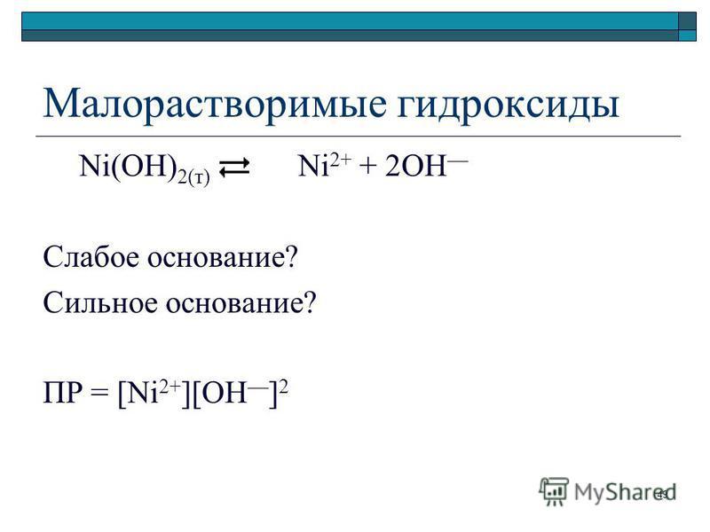 Малорастворимые гидроксиды Ni(OH) 2(т) Ni 2+ + 2OH Слабое основание? Сильное основание? ПР = [Ni 2+ ][OH ] 2 49