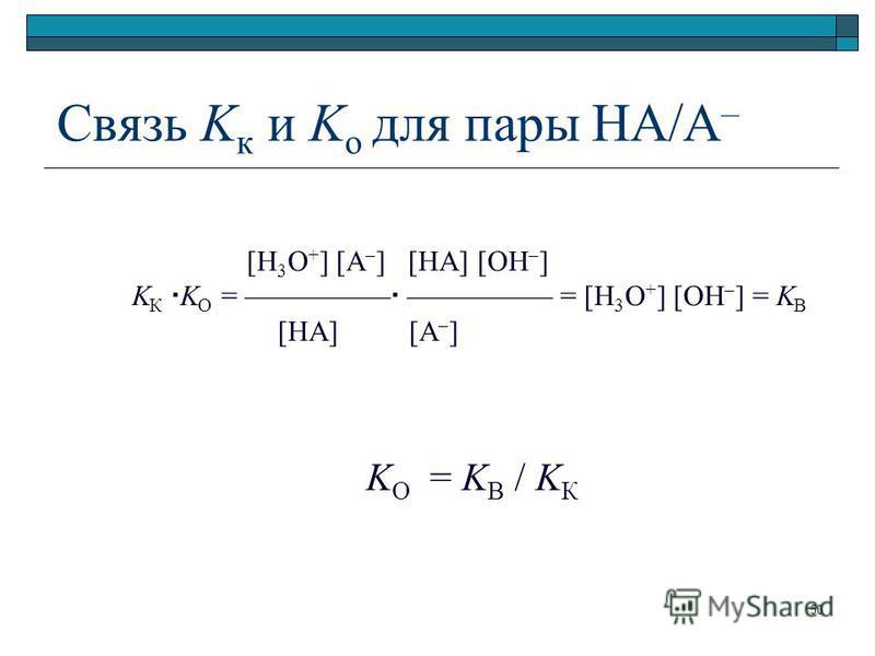 Связь K к и K o для пары НА/А – [H 3 O + ] [A – ] [HA] [OH – ] K К K O = –––––––––– –––––––––– = [H 3 O + ] [OH – ] = K B [HA] [A – ] K O = K B / K К 50