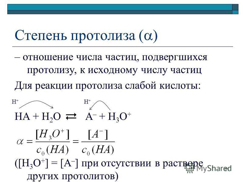 Степень протолиза ( ) – отношение числа частиц, подвергшихся протолизу, к исходному числу частиц Для реакции протолиза слабой кислоты: HA + H 2 O A – + H 3 O + ([H 3 O + ] = [A – ] при отсутствии в растворе других протолитов) H+H+ H+H+ 51