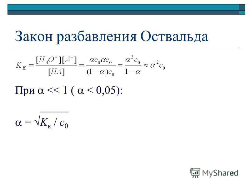 Закон разбавления Оствальда При << 1 ( < 0,05): _____ = K к / c 0 52