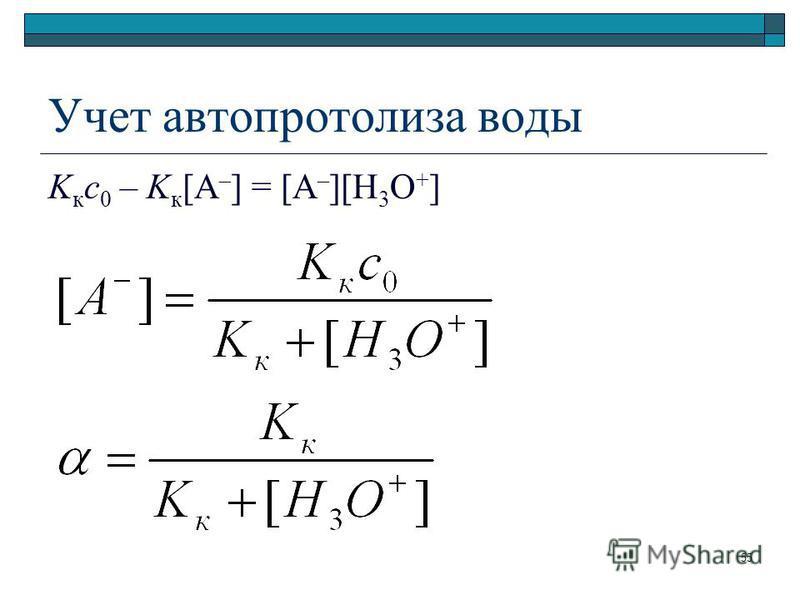 Учет автопротолиза воды K к c 0 – K к [A – ] = [A – ][H 3 O + ] 55