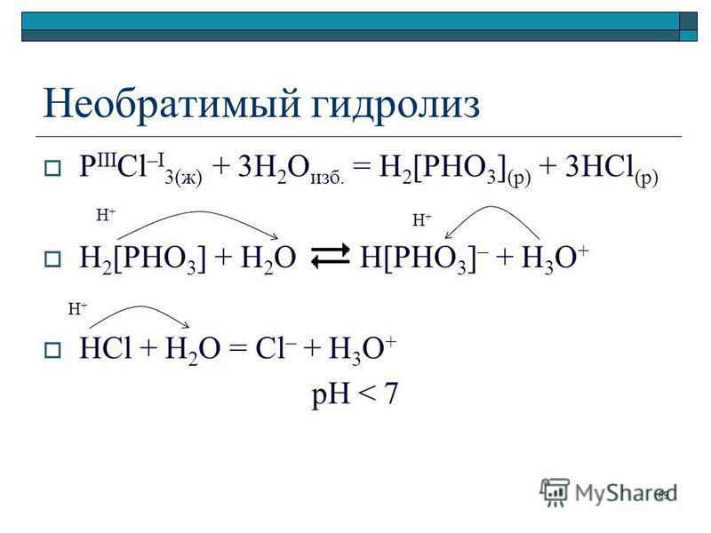 Необратимый гидролиз P III Cl –I 3(ж) + 3H 2 O изб. = H 2 [PHO 3 ] (p) + 3HCl (p) H 2 [PHO 3 ] + H 2 O H[PHO 3 ] – + H 3 O + HCl + H 2 O = Cl – + H 3 O + pH < 7 H+H+ H+H+ H+H+ 69