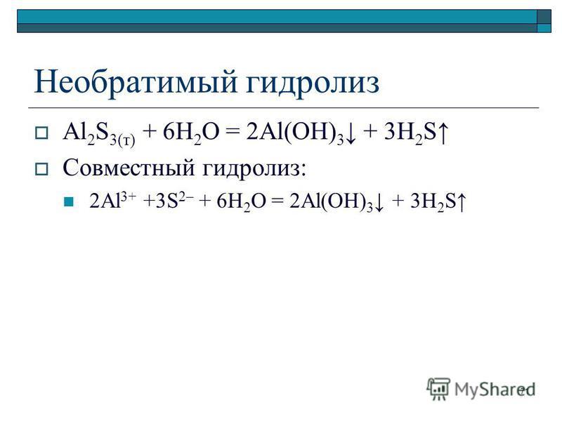 Необратимый гидролиз Al 2 S 3(т) + 6H 2 O = 2Al(OH) 3 + 3H 2 S Совместный гидролиз: 2Al 3+ +3S 2– + 6H 2 O = 2Al(OH) 3 + 3H 2 S 71