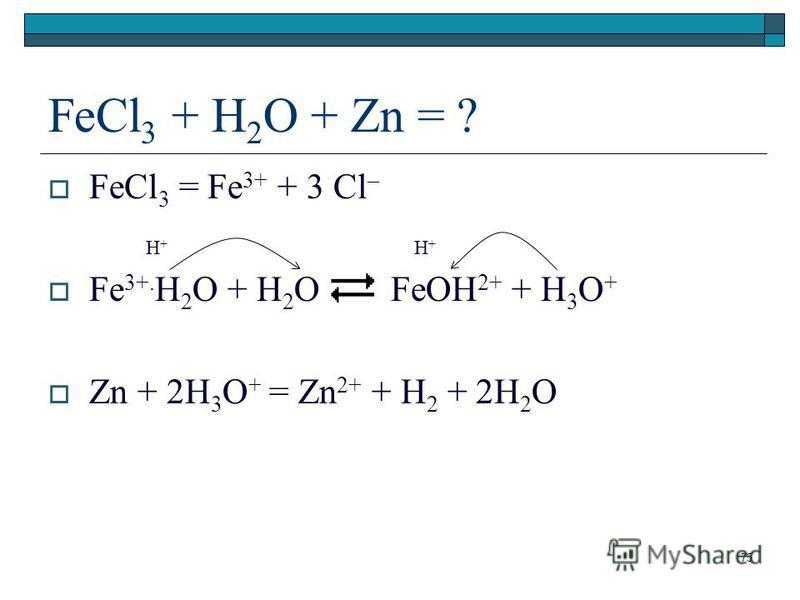 FeCl 3 + H 2 O + Zn = ? FeCl 3 = Fe 3+ + 3 Cl – Fe 3+. H 2 O + H 2 O FeOH 2+ + H 3 O + Zn + 2H 3 O + = Zn 2+ + H 2 + 2H 2 O H+H+ H+H+ 75