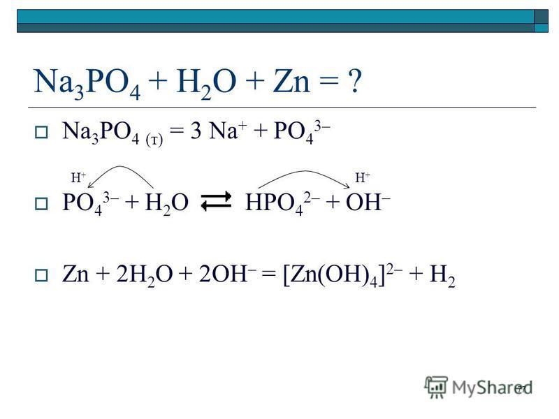 Na 3 PO 4 + H 2 O + Zn = ? Na 3 PO 4 (т) = 3 Na + + PO 4 3– PO 4 3– + H 2 O HPO 4 2– + OH – Zn + 2H 2 O + 2OH – = [Zn(OH) 4 ] 2– + H 2 H+H+ H+H+ 77