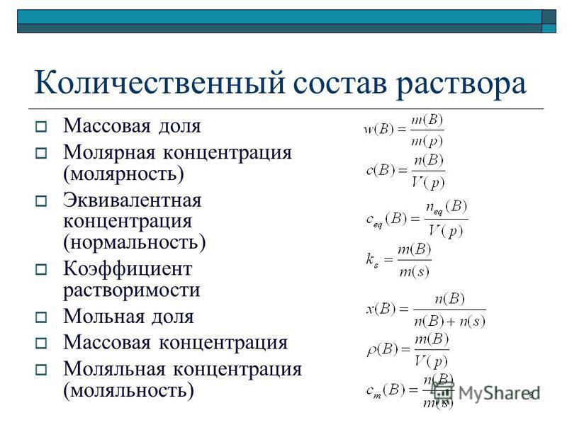 Количественный состав раствора Массовая доля Молярная концентрация (молярность) Эквивалентная концентрация (нормальность) Коэффициент растворимости Мольная доля Массовая концентрация Моляльная концентрация (моляльность) 8