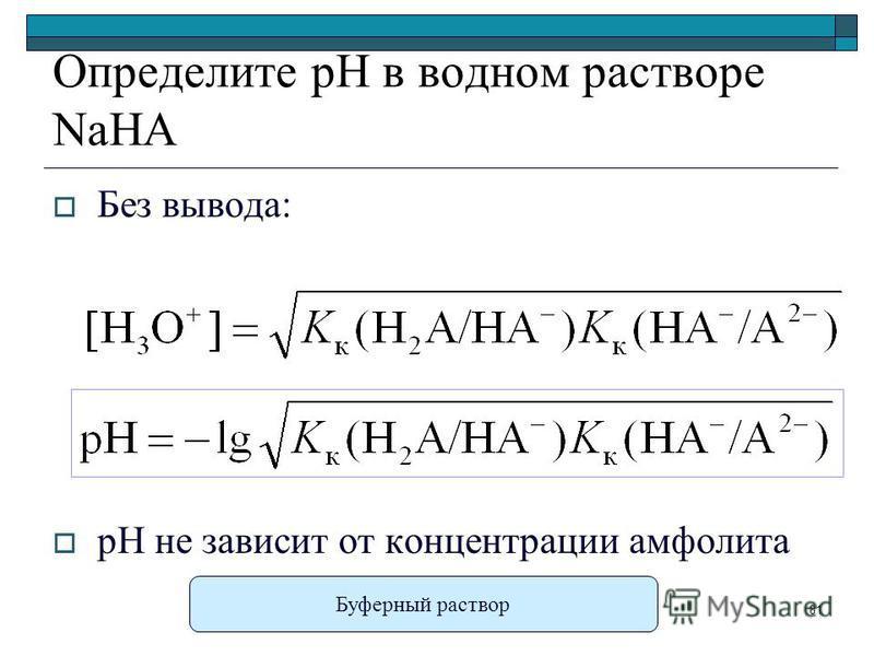 Определите pH в водном растворе NaHA Без вывода: рН не зависит от концентрации амфолита Буферный раствор 81