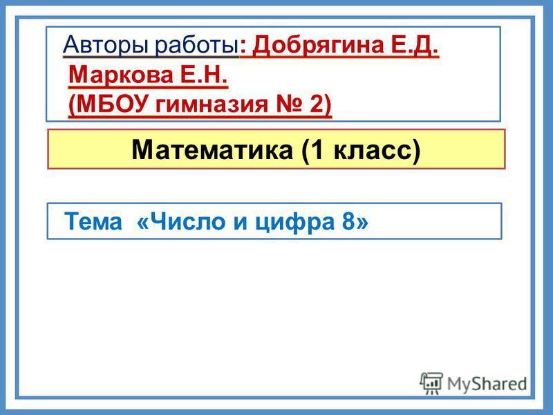 Математика (1 класс)