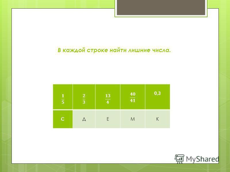 В каждой строке найти лишние числа. 0,3 С Д Е М К