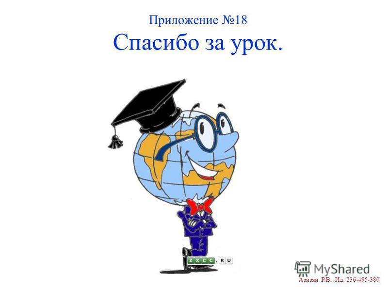 Приложение 18 Спасибо за урок. Азизян Р.В. Ид. 236-495-380