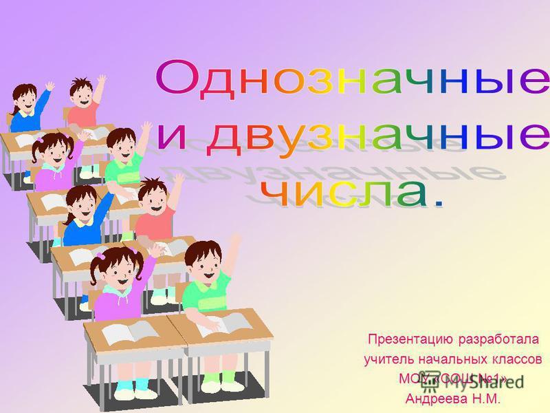 Презентацию разработала учитель начальных классов МОУ «СОШ 1» Андреева Н.М.