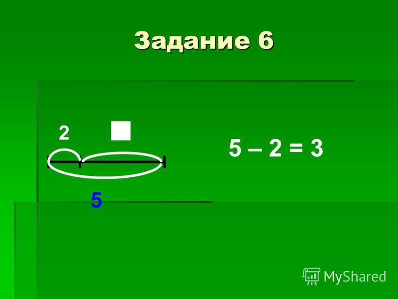 Задание 6 2 5 5 – 2 = 3