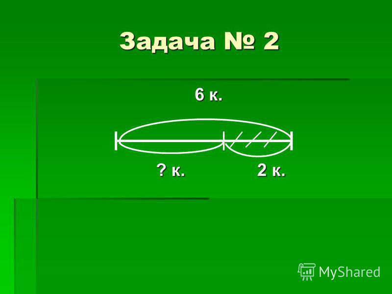 Задача 2 6 к. 6 к. ? к. 2 к. ? к. 2 к.