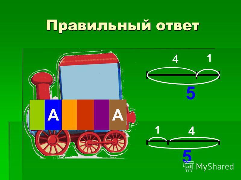 Правильный ответ АА 4 1 1 4 5 5