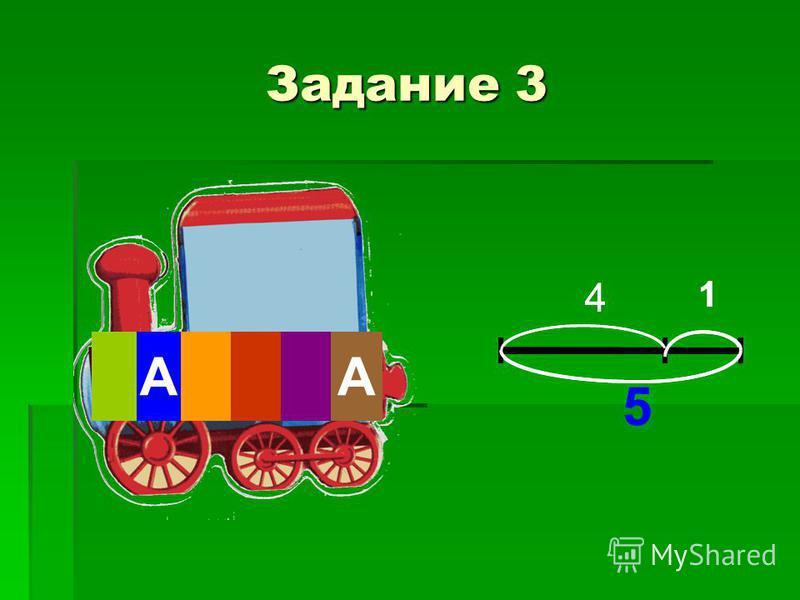 Задание 3 АА 4 1 5 АА 4 1 5