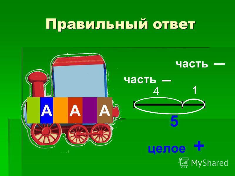АА 5 ААА 4 1 5 часть целое + Правильный ответ