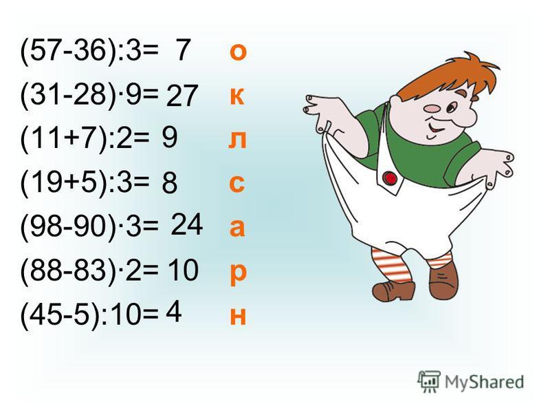 На уроке нас сегодня ждут великие дела… Устный счёт Решение задач Геомет- рические задачи Решение примеров Физ. минутка Самост. работа Домашнее задание Итоги урока