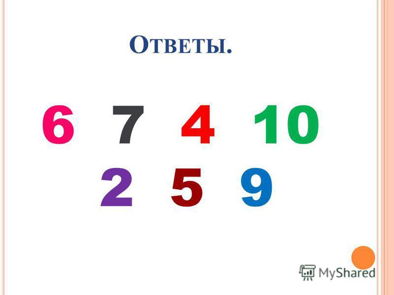 О ТВЕТЫ. 6 7 4 10 2 5 9