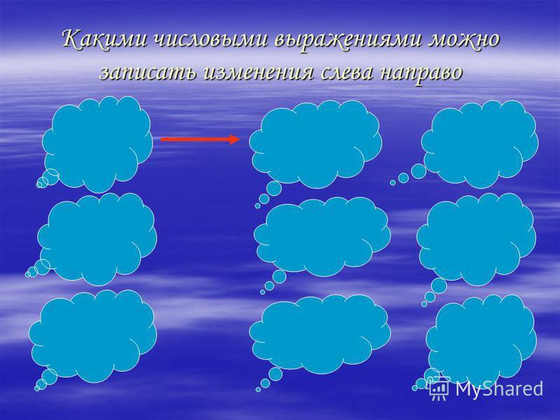 Какими числовыми выражениями можно записать изменения слева направо