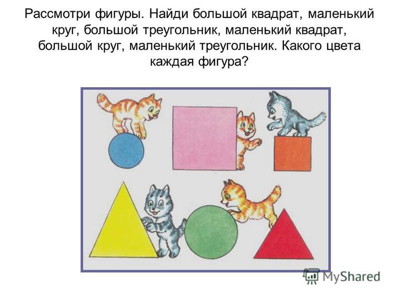 Рассмотри фигуры. Найди большой квадрат, маленький круг, большой треугольник, маленький квадрат, большой круг, маленький треугольник. Какого цвета каждая фигура?