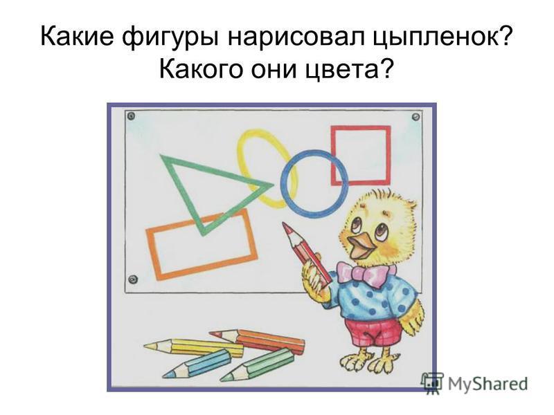 Какие фигуры нарисовал цыпленок? Какого они цвета?