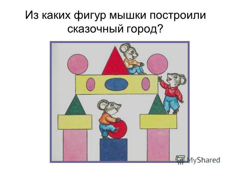 Из каких фигур мышки построили сказочный город?