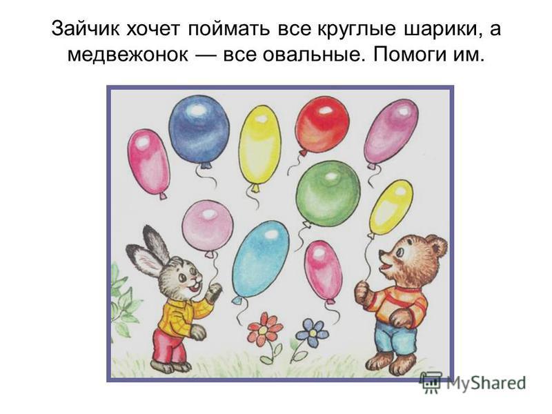 Зайчик хочет поймать все круглые шарики, а медвежонок все овальные. Помоги им.