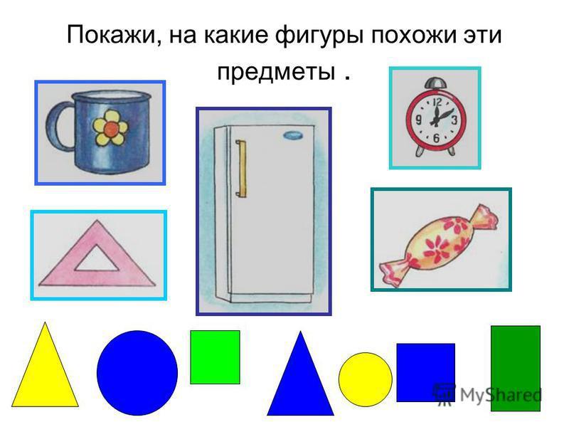 Покажи, на какие фигуры похожи эти предметы.