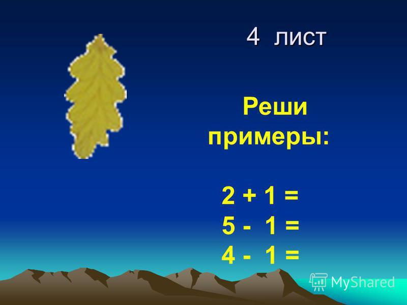 4 лист 4 лист Реши примеры: 2 + 1 = 5 - 1 = 4 - 1 =
