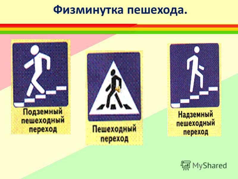Основные правила безопасности: Не забываем о вежливости!