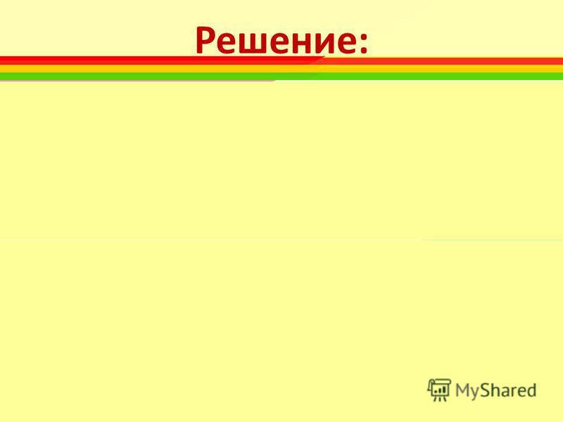 Задача В Ульяновске около 1900 пешеходных переходов. Чтобы обозначить на асфальте разметку-зебру одного перехода уходит 20 кг краски. Город уже закупил 30 000 кг. Хватит ли краски краски на все пешеходные переходы?