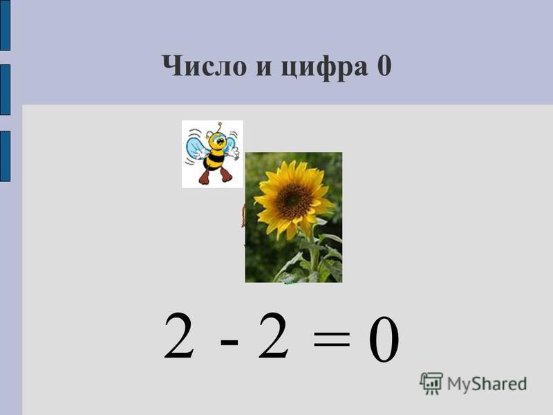 Число и цифра 0 - 2 = 0 2
