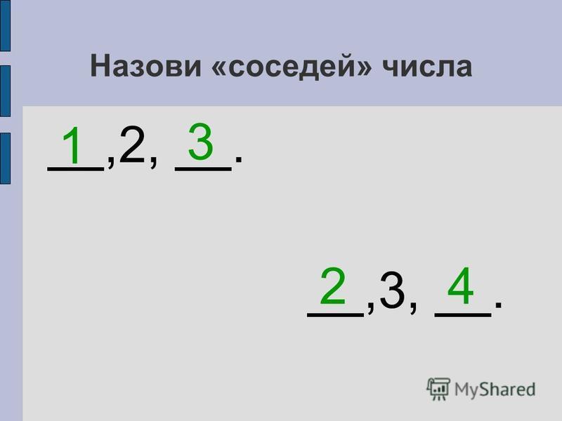 Назови «соседей» числа,2,.,3,. 1 3 24