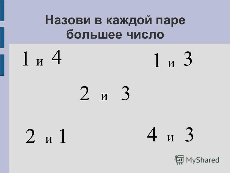 Назови в каждой паре большее число 1 и 4 2 и и 3 3 4 и 12 1 и 3