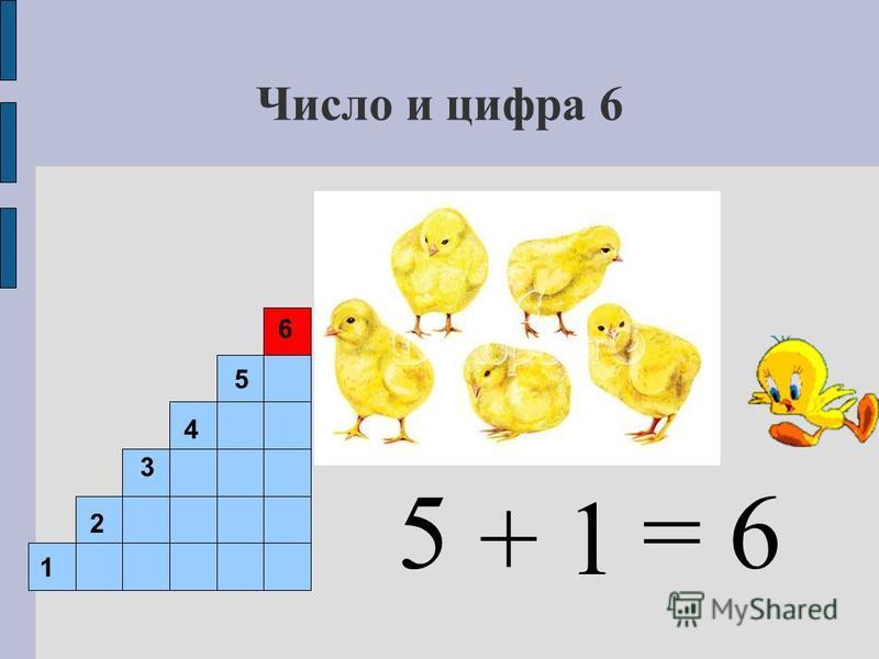 Число и цифра 6 + 1 1 2 3 4 5 6 5= 6