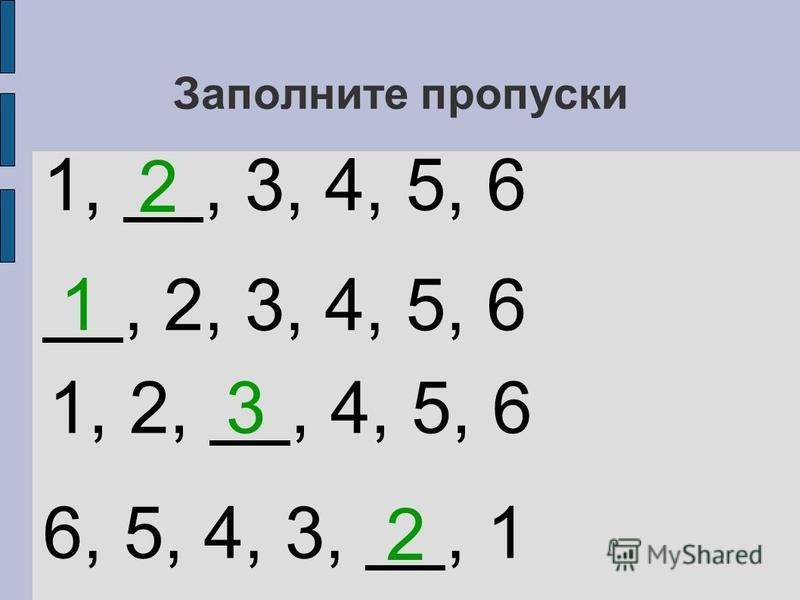 Заполните пропуски 1,, 3, 4, 5, 6 2, 2, 3, 4, 5, 61 1, 2,, 4, 5, 63 6, 5, 4, 3,, 1 2
