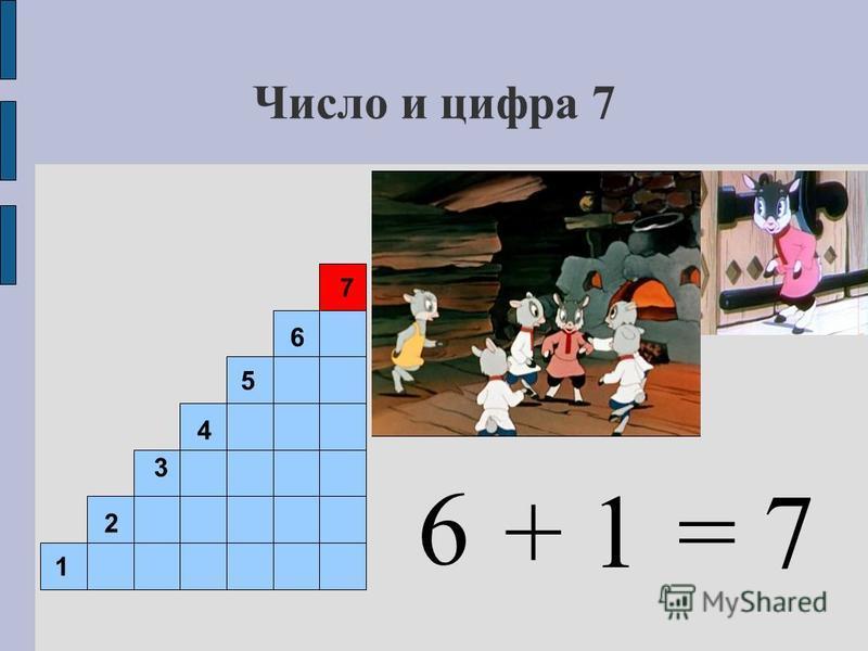 Число и цифра 7 6 1 2 3 4 5 6 7 + 1= 7