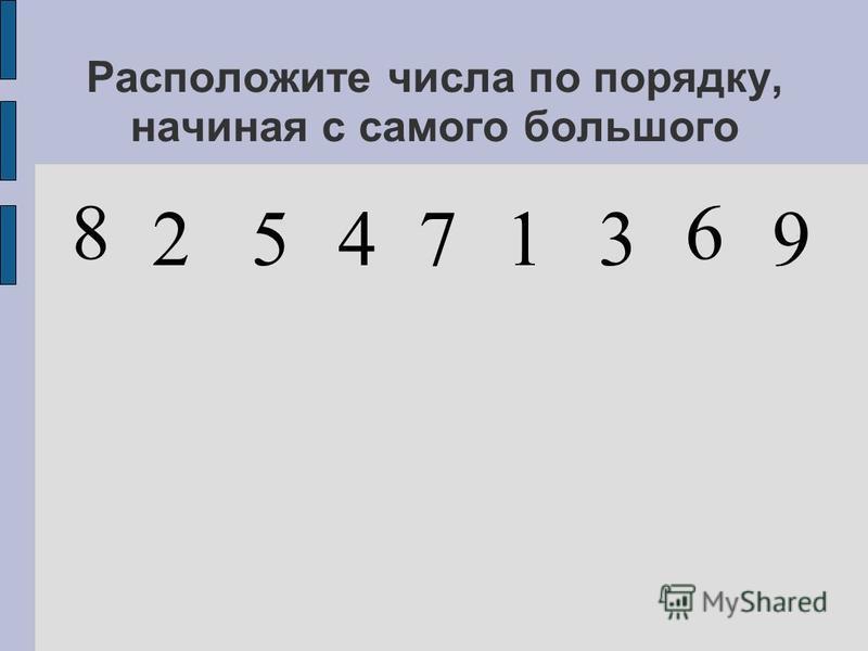 Расположите числа по порядку, начиная с самого большого 68 2547139