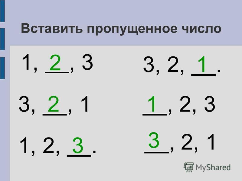 Вставить пропущенное число 1,, 3 3,, 1 1, 2,. 3, 2,., 2, 3, 2, 1 2 2 3 1 1 3