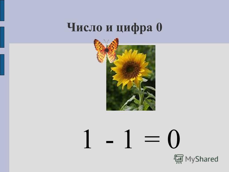 Число и цифра 0 - 1- 1= 01