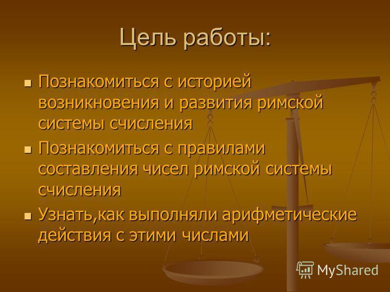 Выполнила ученица 6 «Б» класса Фролова Анастасия РИМСКАЯ СИСТЕМА СЧИСЛЕНИЯ