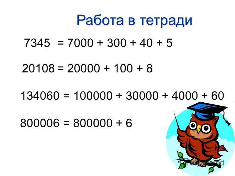 Работа в тетради 7345 20108 134060 800006 = 100000 + 30000 + 4000 + 60 = 7000 + 300 + 40 + 5 = 20000 + 100 + 8 = 800000 + 6